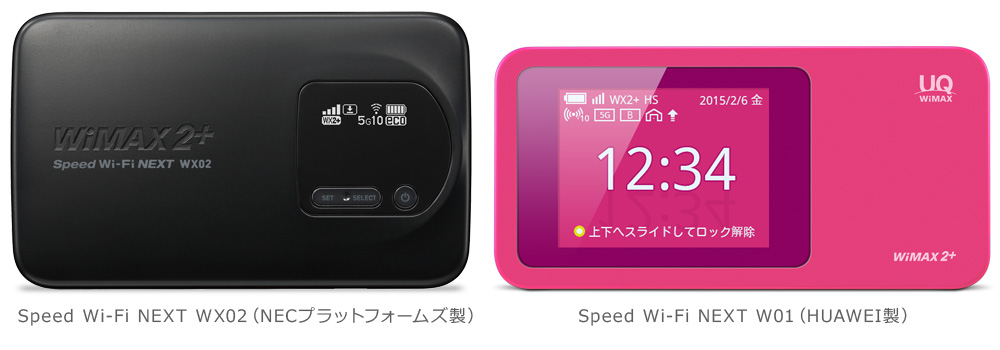 WiMAX_ルーター