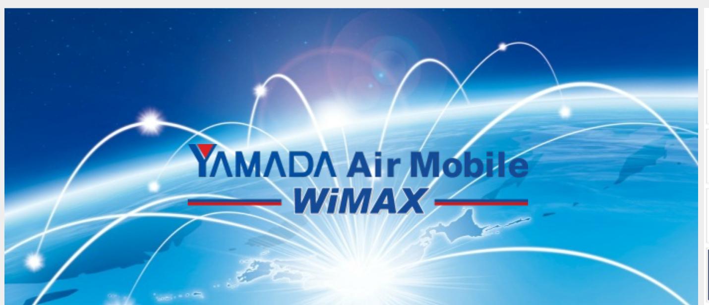 ヤマダ電機WiMAX