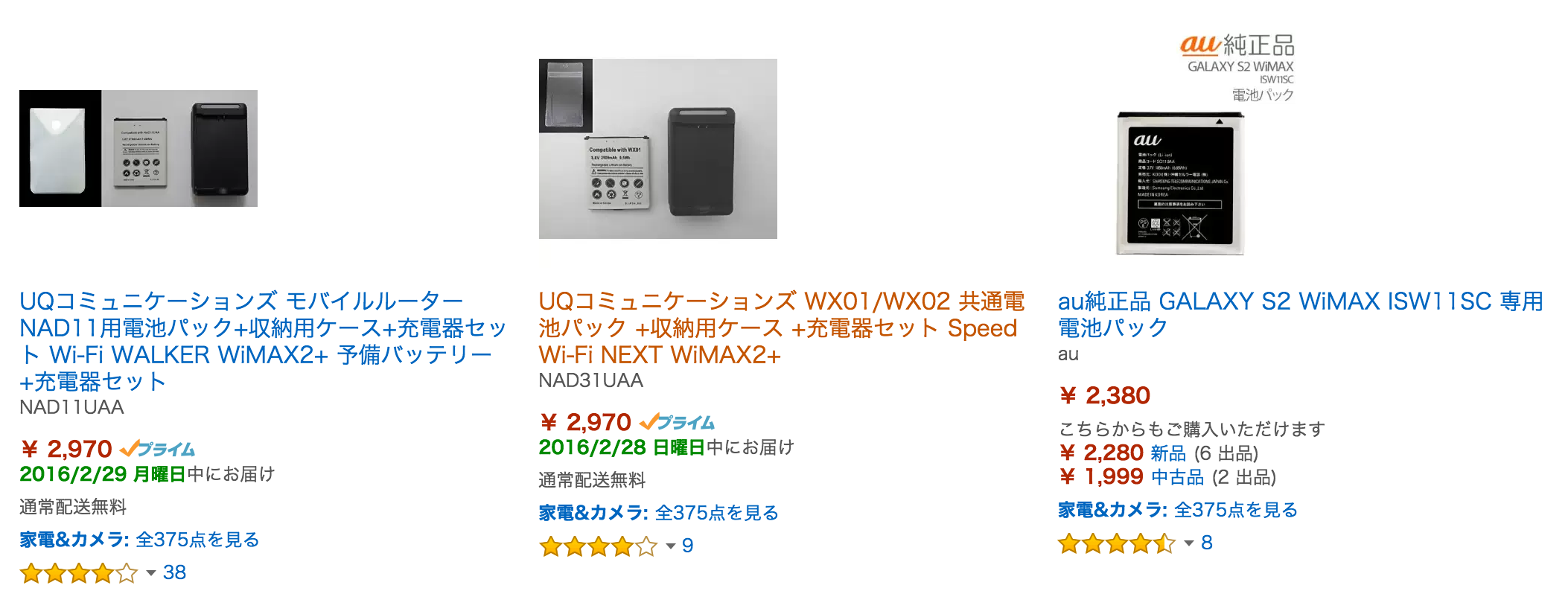 WiMAX_バッテリー_Amazon