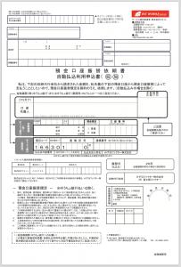 ビックカメラWiMAXの口座振替申込書