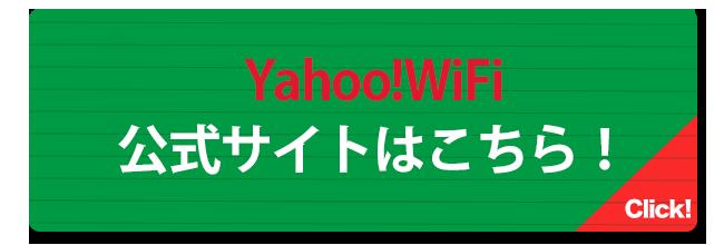 Yahoo!Wi-Fiボタン