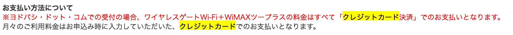 ヨドバシWiMAX/WiMAX2+の支払い方法