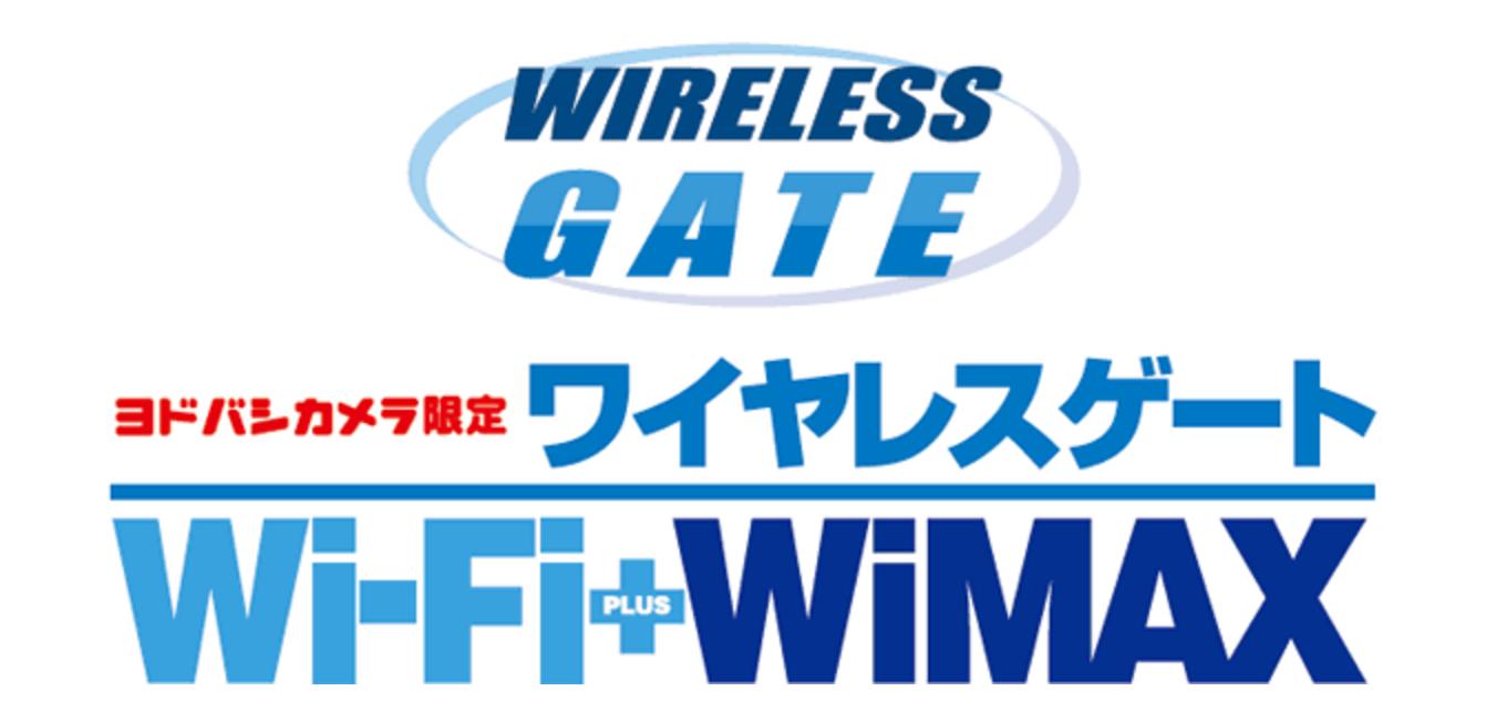 ヨドバシWiMAX/WiMAX2+