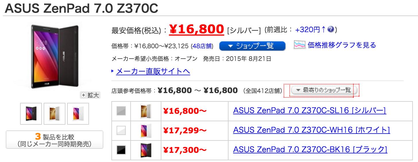 ASUS ZenPad 7.0 Z370C
