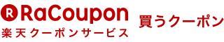 ラクーポンのロゴ