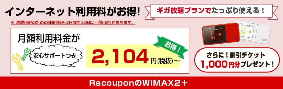 ラクーポンWiMAXのキャンペーン
