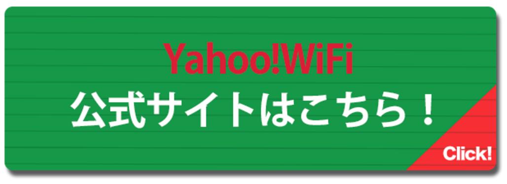 Yahoo!WiFi公式サイト