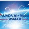 「口座振替できる?」ヤマダ電機WiMAX(YAMADA Air Mobile WiMAX)【クレジットカードなし・特徴・申し込みの流れなど】