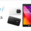 パソコン・タブレットの無料セットってあるの? – WiMAX口座振替
