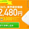 【Yahoo!Wi-Fi WiMAXの口座振替】審査や手数料について、ご紹介します!